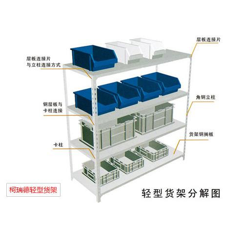 轻型货架结构示意图