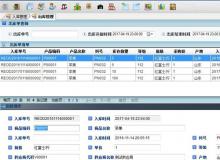 IWMS智能仓库管理系统